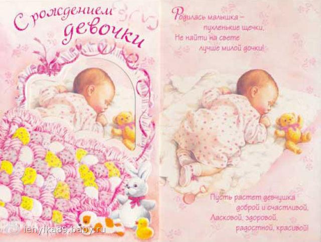 http://cs13.babysfera.ru/e/4/0/e/49829837.m.jpeg